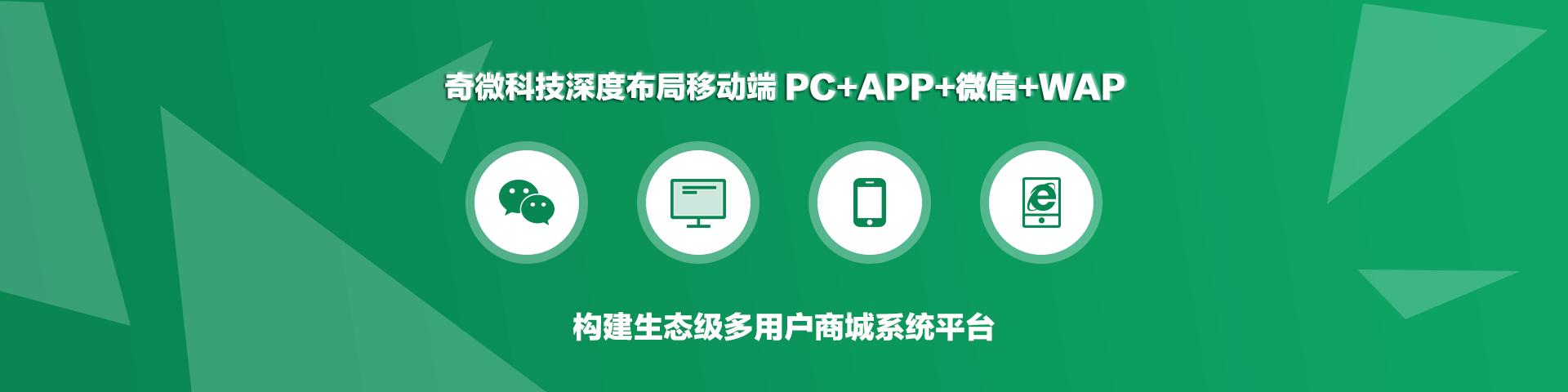 奇微科技深度布局欧宝体育网址移动端 PC+APP+微信+WAP