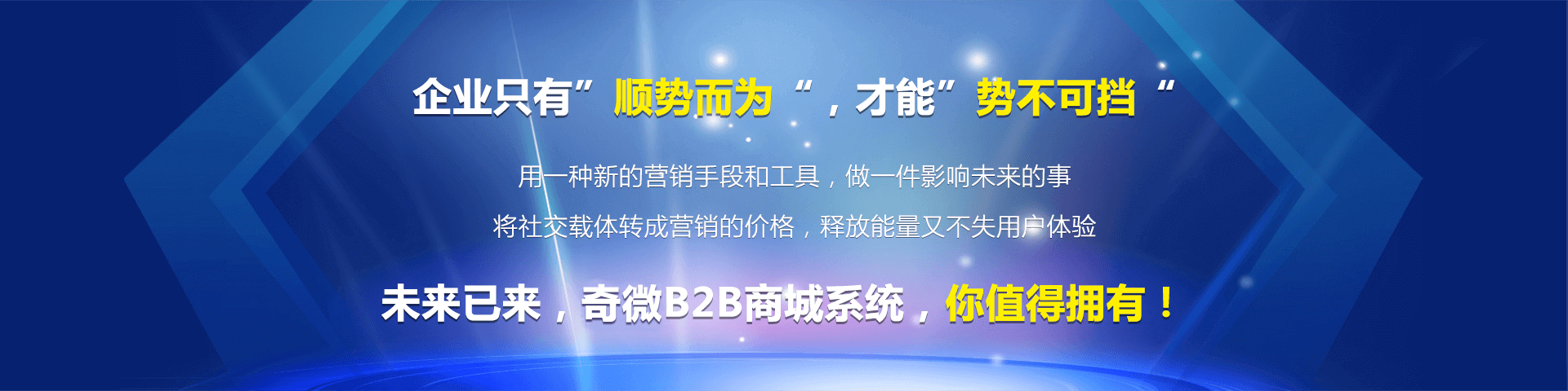 奇微B2B商城系统欧宝体育网址