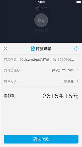 奇微B2C商城APP欧宝体育网址确认付款界面展示