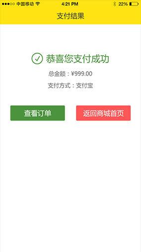 奇微B2C商城APP欧宝体育网址付款成功界面展示