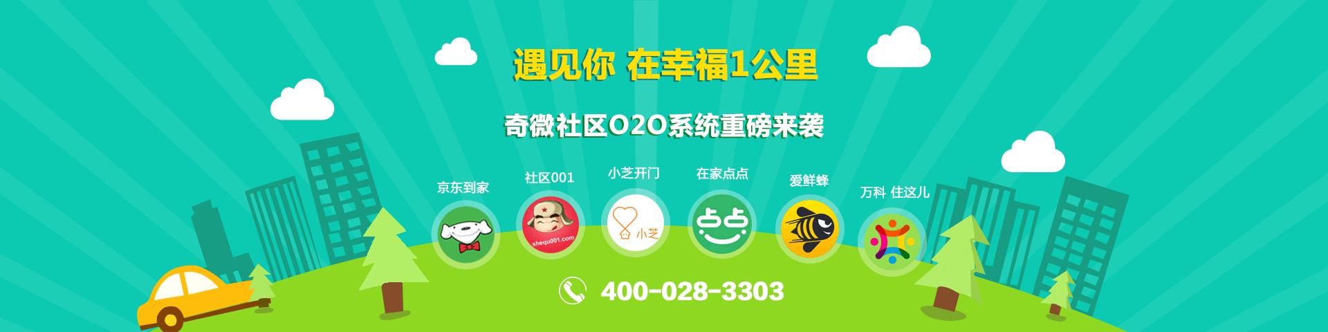 奇微社区O2O系统欧宝体育网址