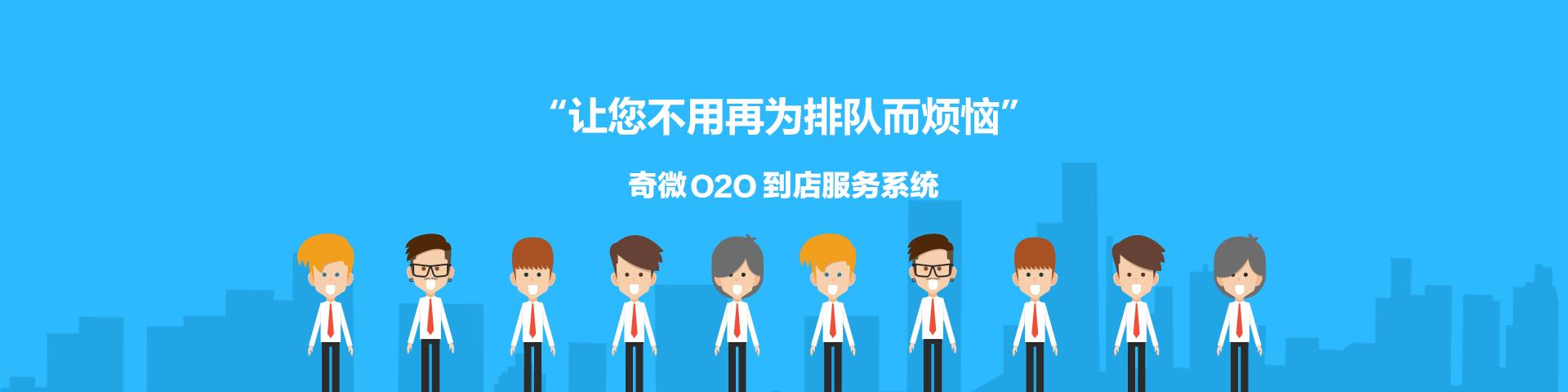 奇微O2O到店服务系统欧宝体育网址